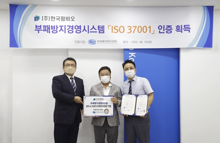 한국팜비오는 한국컴플라이언스인증원(KCCA)으로부터 부패방지 경영시스템 국제표준 'ISO 37001' 인증을 획득했다(사진=한국팜비오)